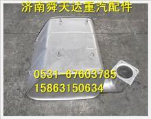 陕汽德龙消声器雷火电竞亚洲先驱 储气筒 油箱 拉带批发/DZ9214540101