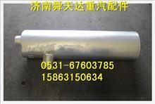 陕汽德龙消声器雷火电竞亚洲先驱 储气筒 油箱 拉带批发/DZ91259540005