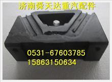 陕汽德龙楔形支承雷火电竞亚洲先驱 发动机后支撑 发动机胶垫 后鸡爪垫/199100590031