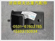 陕汽德龙新M3000钢板限位支架雷火电竞亚洲先驱原厂批发/SZ970000005