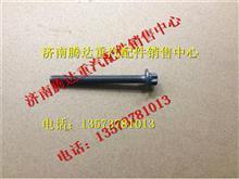 重汽曼MC07排气管螺栓080V90490-0090/080V90490-0090