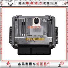 东风4H EECU电控单元及数据工艺总成3610910-E1E01/3610910-E1E01