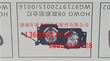 重汽豪沃08款前组合灯/豪沃前防雾灯WG9719720015/WG9719720015