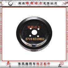 东风天锦4H发动机风扇皮带轮 1308023-E1100/1308023-E1100