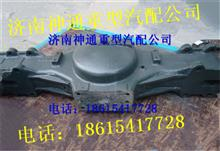 中国重汽豪沃AC16桥中桥壳总成AZ9981330266/AZ9981330266