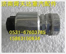 陕汽德龙奥龙行驶记录仪传感器/81.27421.0129