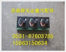陕汽德龙S2000组合仪表 电脑主板 配电盒批发/DZ9100584041