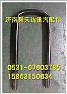 陕汽德龙U型螺栓 骑马螺丝 骑马卡子生产批发/DZ9118526031
