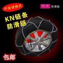 恒光汽车配件KN防滑链 轮胎钛合金防滑链/kn