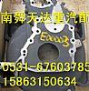 重汽发动机混凝土搅拌车后取力飞轮壳厂家改装 价格/AZ1500019035A