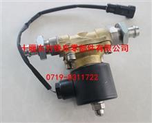 天然气发动机防冻液电磁阀L4400-1205740A/L4400-1205740A