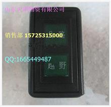 陕汽德龙分动器档位指示灯DZ9200580036价格15/DZ9200580036