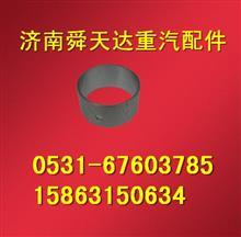 潍柴发动机凸轮轴衬套 原厂 价格/612600010990