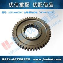 中国重汽 原厂 主轴倒挡齿轮 AZ2210040007
