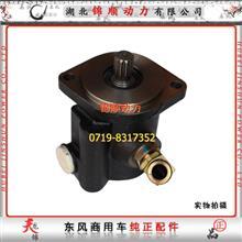 东风4H 发动机 动力转向叶片泵总成 3406010-KJ100/3406010-KJ100