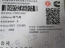 康明斯排气门C3921444福田康明斯/排气门C3921444