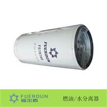 福尔盾 燃油/水分离器/FS19789