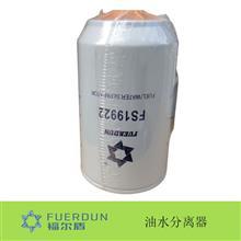 福尔盾 油水分离器/FS19922