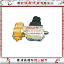 东风商用车雷诺发动机原装进口排气制动电磁阀总成/3754010-T0300