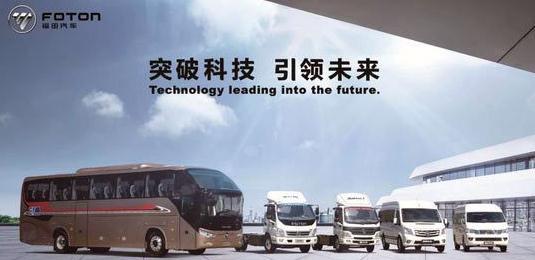 奥铃纯电动卡车、欧马可纯电动物流车等新能源汽车系列产品,为呈高清图片