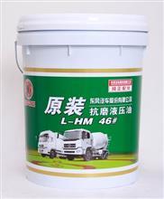 抗磨液压油L-HM46#/L-HM46#