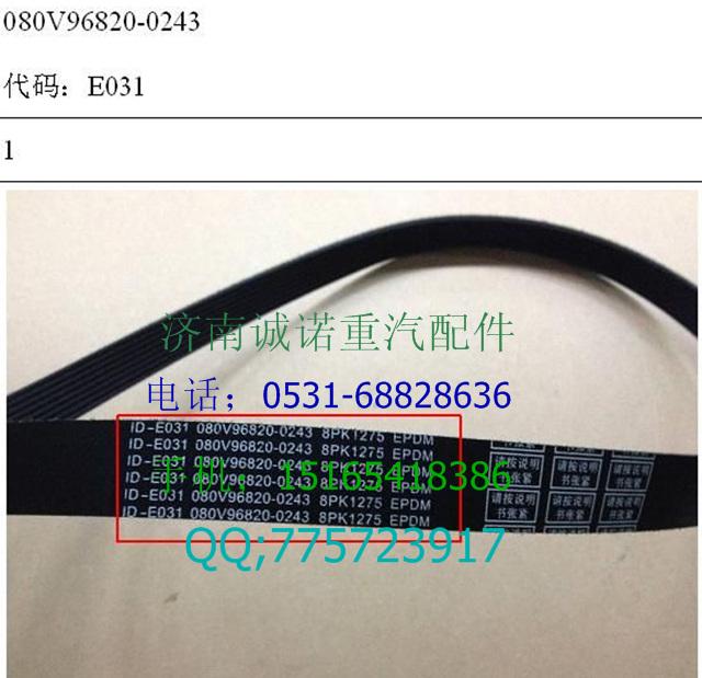【重汽曼国四发电机皮带,080V96820-0243价格,图片,配件厂家】高清图片