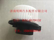 重汽豪沃轻卡配件暖风电机/LG1613JNMH00142
