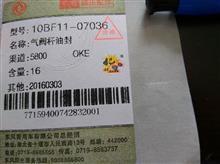 东风4H气门油封10BF11-07036
