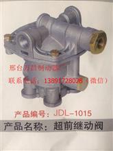 巨德利超前继动阀/JDL-1015