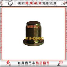 东风雷诺油底壳放油螺塞/D127161/D127161