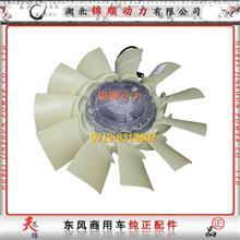东风雷诺(国4)风扇带硅油离合器总成/1308060-T68M0/1308060-T68M0