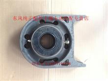 東風天錦康明斯170馬力傳動軸吊架總成天錦傳動軸中間支承/2202N74-080