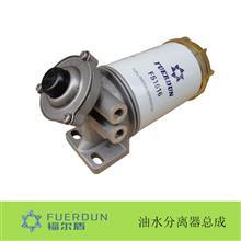 福尔盾 油水分离器总成/FS1616总成/R90T总成