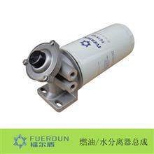福尔盾 油水分离器总成/FS19789总成