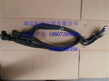 东风天龙发动机燃油输油管C4943771/C4943771