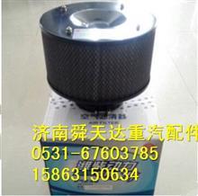 潍柴6160空气滤清器总成 原厂 厂家 价格