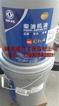 东风汽车股份有限公司正宗油品DFAC原装油品全国服务站联保CI-4CI-4  20W50