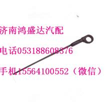 潍柴WD618.36发动机机油尺上组件612600010686/612600010686