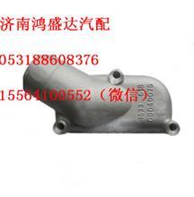 潍柴发动机节温器61800040075/61800040075