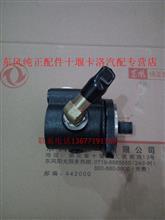 东风天锦发动机动力转向叶片泵总成东风天锦配件/3406010-KJ100