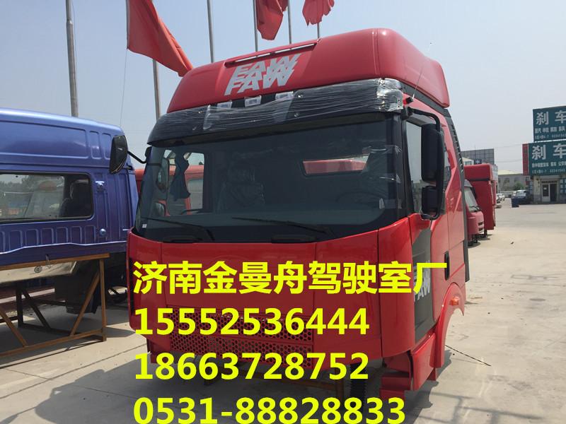 【一汽解放小J6驾驶室壳体价格 解放小J6驾驶室总成厂家,解放J6系