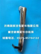 重汽豪曼配件散热器过渡连接钢管总成/FG0000013