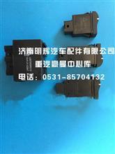 重汽豪曼配件三合一控制器及各种开关/FG0000026