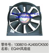 东风天龙EQ4H风扇组/1308010-KJ400/KC500