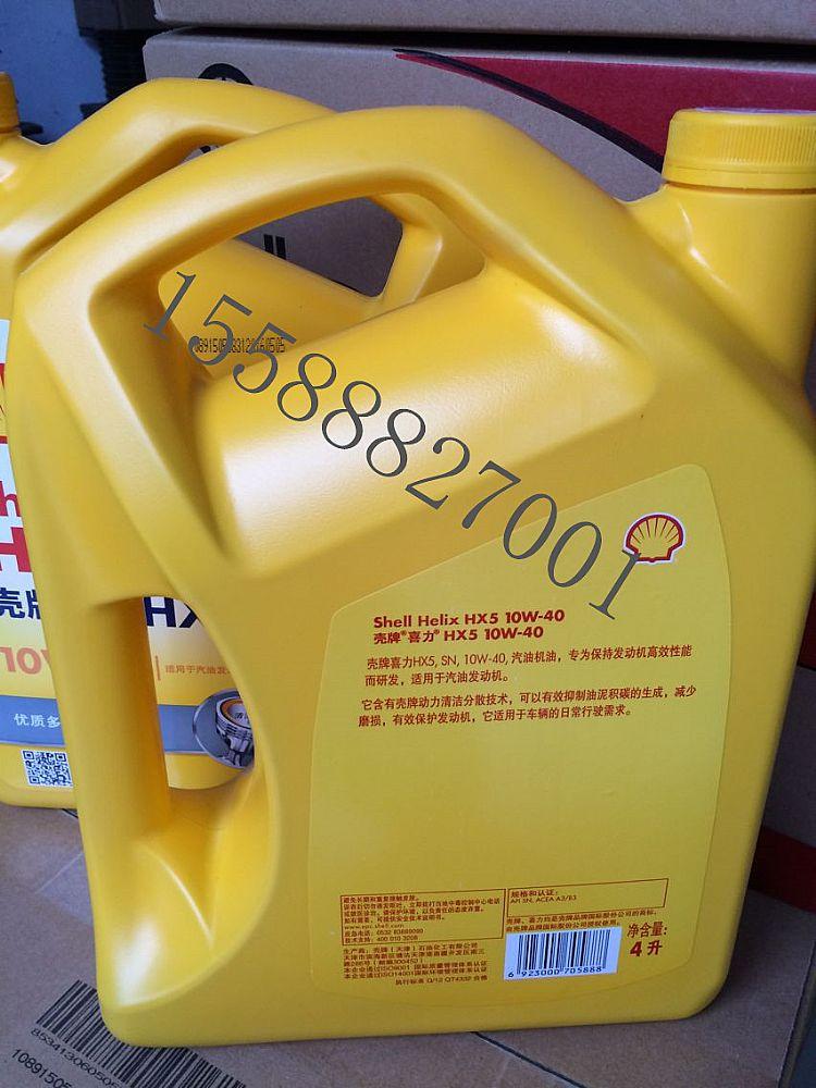 壳牌喜力润滑油 壳牌喜力hx5 10w-40汽油机油 黄壳壳牌喜力润滑油