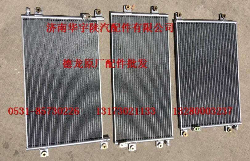 德龙f3000原厂空调冷凝器dz13241824330,dz13241824330
