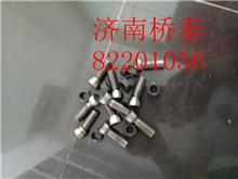 重汽豪沃气门调整螺栓/VG1500050011