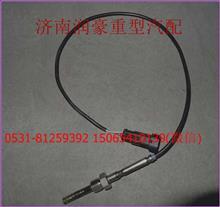 WG9716580013重汽豪沃国四国五国六后处理SCR排气管温度传感器/WG9716580013