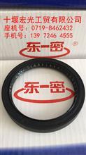 【24RDS02K-01090】原厂供应东风凯普特半轴油封/24RDS02K-01090