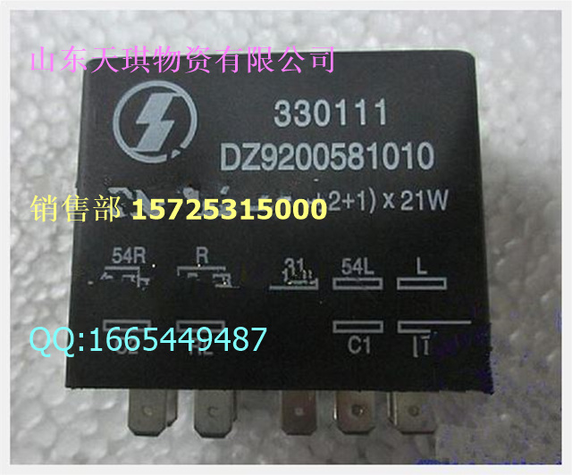【陕汽德龙闪光继电器dz9200581010价格10